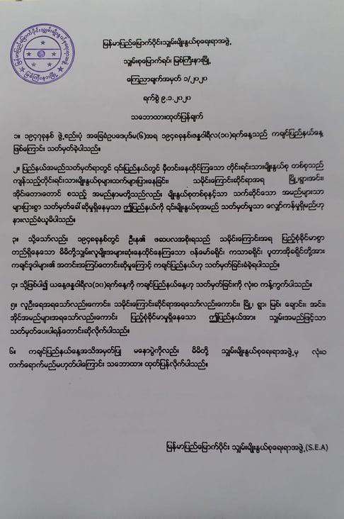 ကချင်ပြည်နယ် အမည်ပြောင်းလဲ ပေးရန် မြန်မာပြည် မြောက်ပိုင်း ရှမ်းရေးရာအဖွဲ့ သဘော ထားထုတ် ပြန်